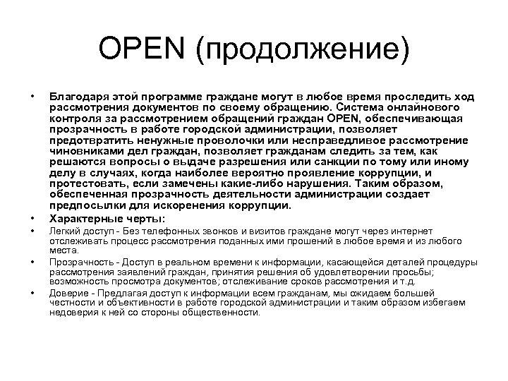 OPEN (продолжение) • • • Благодаря этой программе граждане могут в любое время проследить