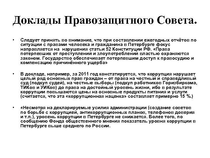 Доклады Правозащитного Совета. • Следует принять во внимание, что при составлении ежегодных отчётов по
