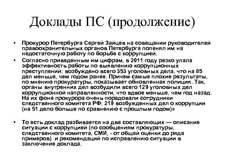 Доклады ПС (продолжение) • • • Прокурор Петербурга Сергей Зайцев на совещании руководителей правоохранительных