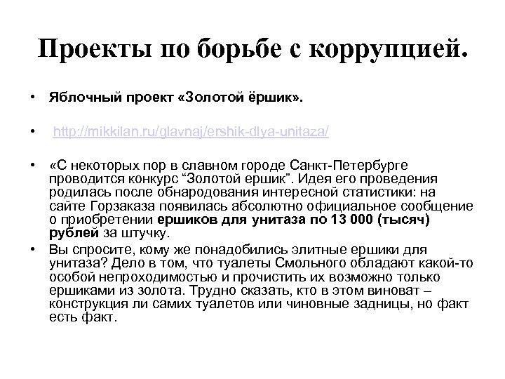 Проекты по борьбе с коррупцией. • Яблочный проект «Золотой ёршик» . • http: //mikkilan.