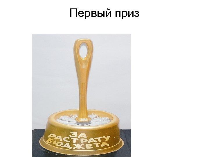 Первый приз