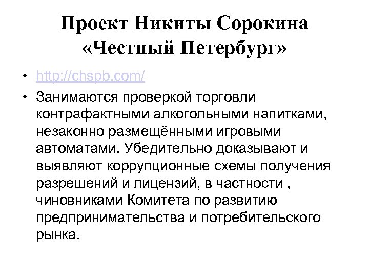 Проект Никиты Сорокина «Честный Петербург» • http: //chspb. com/ • Занимаются проверкой торговли контрафактными