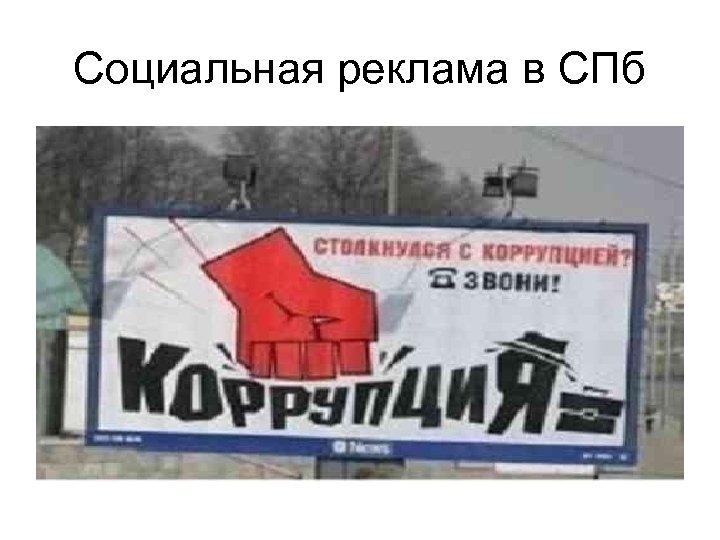 Социальная реклама в СПб