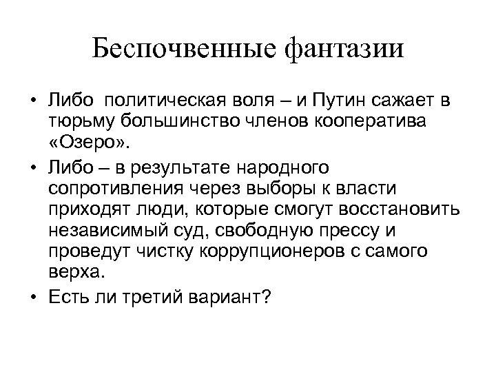 Беспочвенные фантазии • Либо политическая воля – и Путин сажает в тюрьму большинство членов