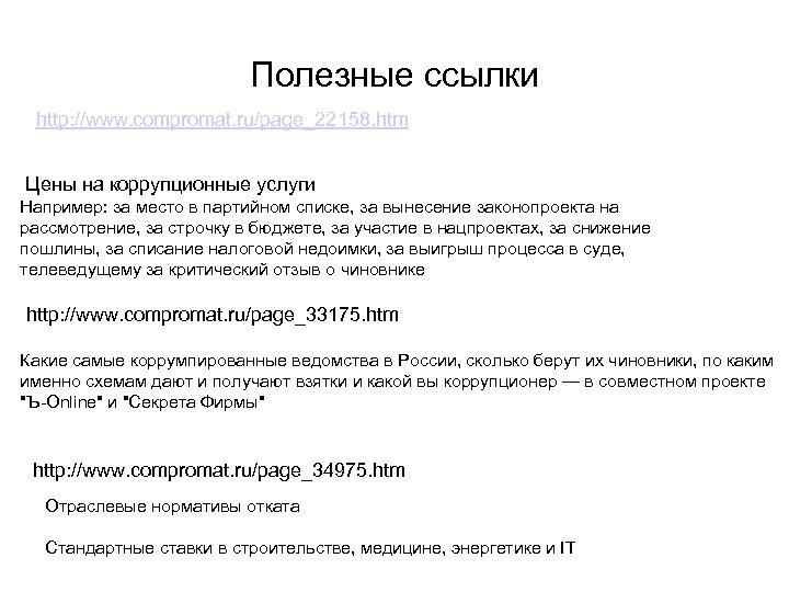 Полезные ссылки http: //www. compromat. ru/page_22158. htm Цены на коррупционные услуги Например: за место