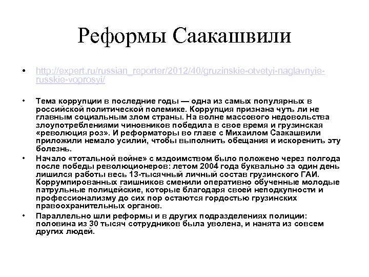 Реформы Саакашвили • http: //expert. ru/russian_reporter/2012/40/gruzinskie-otvetyi-naglavnyierusskie-voprosyi/ • Тема коррупции в последние годы — одна
