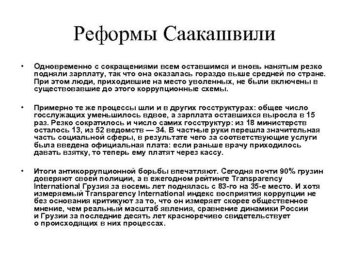 Реформы Саакашвили • Одновременно с сокращениями всем оставшимся и вновь нанятым резко подняли зарплату,