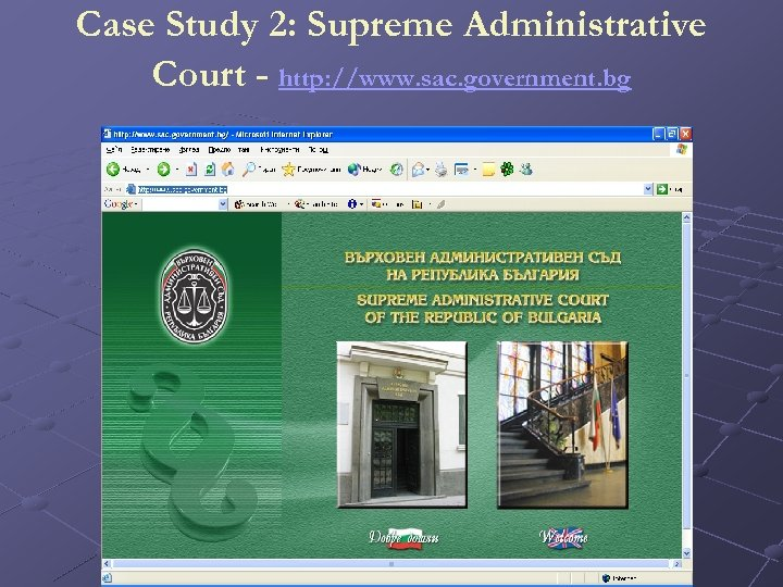 Case Study 2: Supreme Administrative Court - http: //www. sac. government. bg