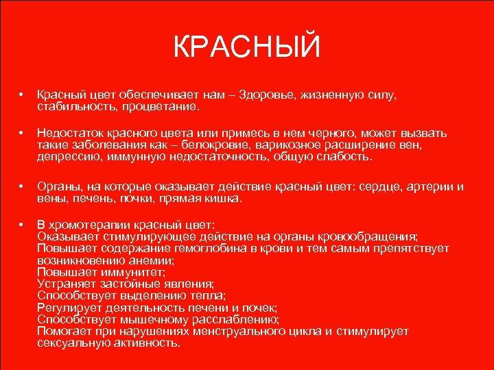 КРАСНЫЙ • Красный цвет обеспечивает нам – Здоровье, жизненную силу, стабильность, процветание. • Недостаток