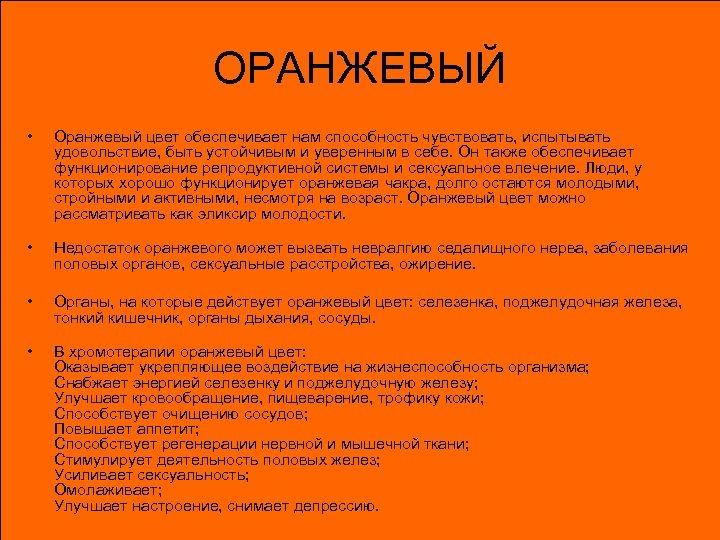 ОРАНЖЕВЫЙ • Оранжевый цвет обеспечивает нам способность чувствовать, испытывать удовольствие, быть устойчивым и уверенным