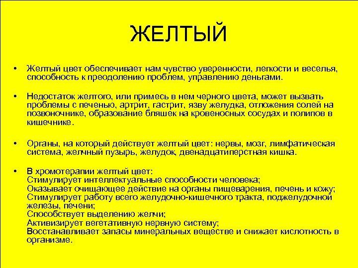 ЖЕЛТЫЙ • Желтый цвет обеспечивает нам чувство уверенности, легкости и веселья, способность к преодолению