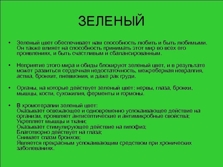ЗЕЛЕНЫЙ • Зеленый цвет обеспечивает нам способность любить и быть любимыми. Он также влияет