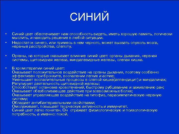 СИНИЙ • • Синий цвет обеспечивает нам способность видеть, иметь хорошую память, логически мыслить,