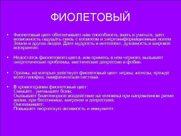 ФИОЛЕТОВЫЙ • Фиолетовый цвет обеспечивает нам способность знать и учиться, дает возможность ощущать связь