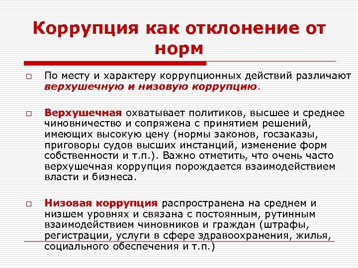 Коррупция как отклонение от норм o o o По месту и характеру коррупционных действий