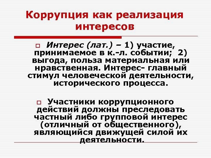 Коррупция как реализация интересов Интерес (лат. ) – 1) участие, принимаемое в к. -л.
