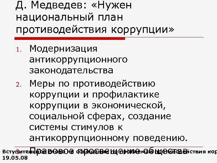 Д. Медведев: «Нужен национальный план противодействия коррупции» Модернизация антикоррупционного законодательства 2. Меры по противодействию