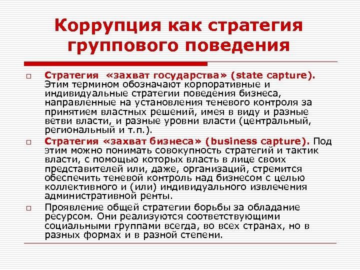Коррупция как стратегия группового поведения o o o Стратегия «захват государства» (state capture). Этим