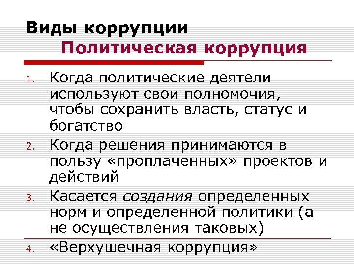 Виды коррупции Политическая коррупция 1. 2. 3. 4. Когда политические деятели используют свои полномочия,