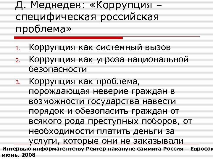 Д. Медведев: «Коррупция – специфическая российская проблема» 1. 2. 3. Коррупция как системный вызов