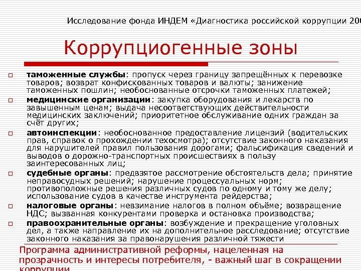 Исследование фонда ИНДЕМ «Диагностика российской коррупции 200 Коррупциогенные зоны o o o таможенные службы: