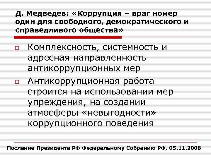 Д. Медведев: «Коррупция – враг номер один для свободного, демократического и справедливого общества» o