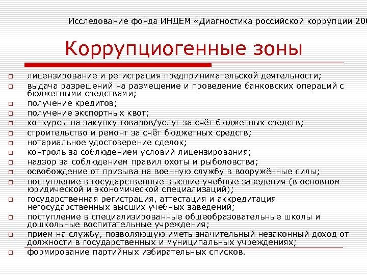 Исследование фонда ИНДЕМ «Диагностика российской коррупции 200 Коррупциогенные зоны o o o o лицензирование