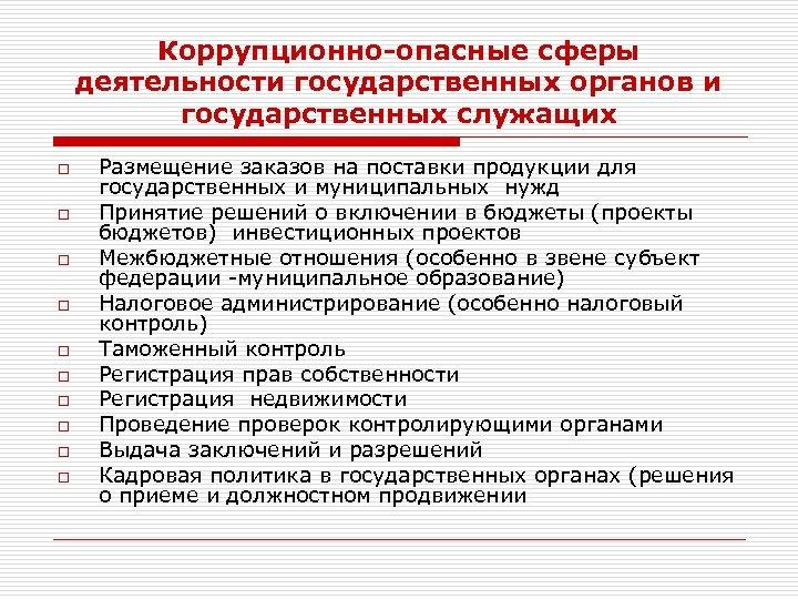 Коррупционно-опасные сферы деятельности государственных органов и государственных служащих o o o o o Размещение