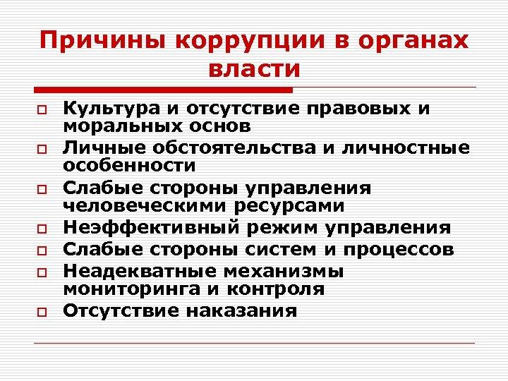 Причины коррупции в органах власти o o o o Культура и отсутствие правовых и