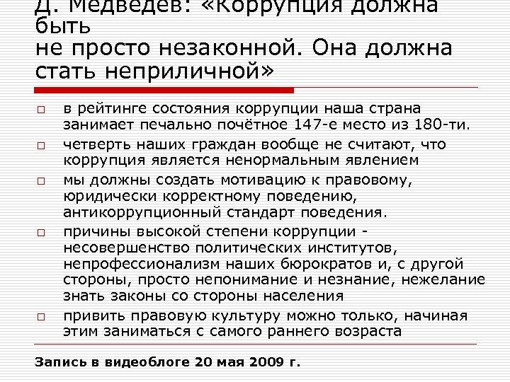 Д. Медведев: «Коррупция должна быть не просто незаконной. Она должна стать неприличной» o o