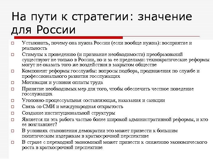 На пути к стратегии: значение для России o o o Установить, почему она нужна