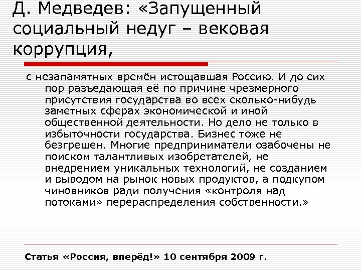Д. Медведев: «Запущенный социальный недуг – вековая коррупция, с незапамятных времён истощавшая Россию. И