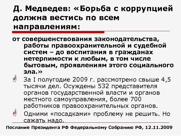Д. Медведев: «Борьба с коррупцией должна вестись по всем направлениям: от совершенствования законодательства, работы