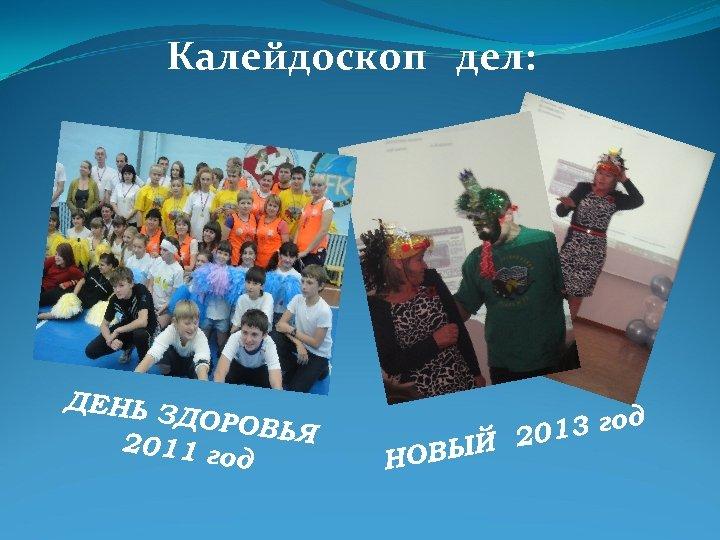 Калейдоскоп дел: ДЕНЬ З ДОРОВ ЬЯ 2011 го д ОВЫЙ Н 3 год 201