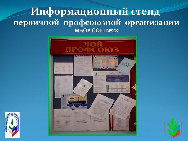 Информационный стенд первичной профсоюзной организации МБОУ СОШ № 23