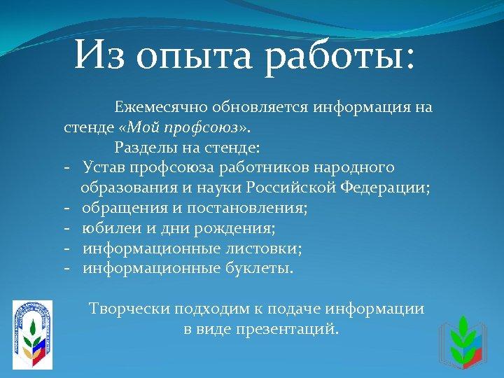 Из опыта работы: Ежемесячно обновляется информация на стенде «Мой профсоюз» . Разделы на стенде: