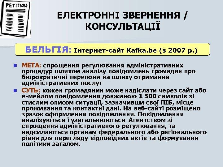 ЕЛЕКТРОННІ ЗВЕРНЕННЯ / КОНСУЛЬТАЦІЇ БЕЛЬГІЯ: Інтернет-сайт Kafka. be (з 2007 р. ) МЕТА: спрощення
