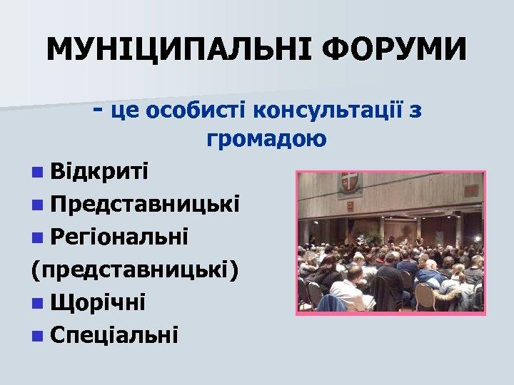 МУНІЦИПАЛЬНІ ФОРУМИ - це особисті консультації з громадою n Відкриті n Представницькі n Регіональні