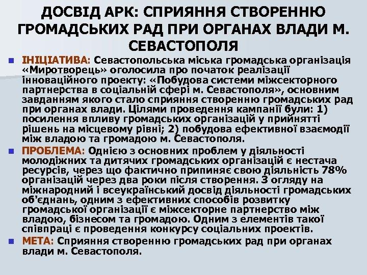 ДОСВІД АРК: СПРИЯННЯ СТВОРЕННЮ ГРОМАДСЬКИХ РАД ПРИ ОРГАНАХ ВЛАДИ М. СЕВАСТОПОЛЯ ІНІЦІАТИВА: Севастопольська міська