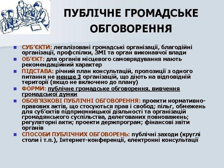 ПУБЛІЧНЕ ГРОМАДСЬКЕ ОБГОВОРЕННЯ n n n СУБ'ЄКТИ: легалізовані громадські організації, благодійні організації, профспілки, ЗМІ