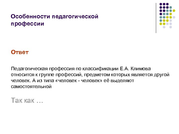 Особенности педагогической профессии Ответ Педагогическая профессия по классификации Е. А. Климова относится к группе