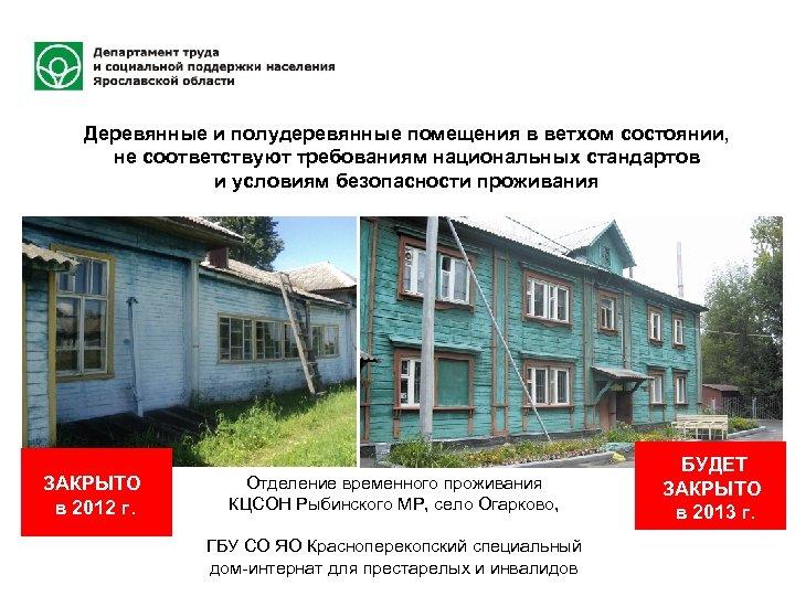 Деревянные и полудеревянные помещения в ветхом состоянии, не соответствуют требованиям национальных стандартов и условиям