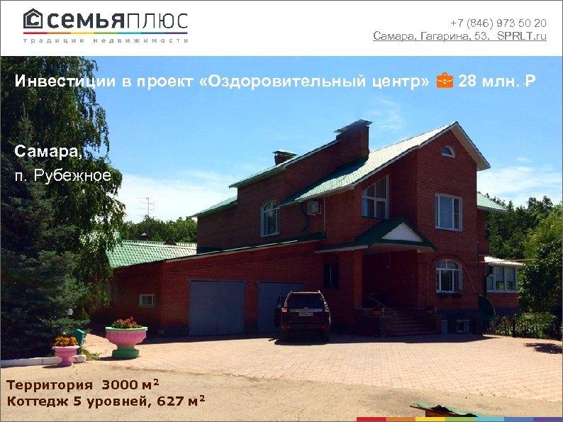 +7 (846) 973 50 20 Самара, Гагарина, 53. SPRLT. ru Инвестиции в проект «Оздоровительный