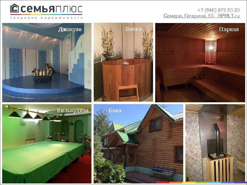 +7 (846) 973 50 20 Самара, Гагарина, 53. SPRLT. ru Бочка Джакузи Бильярдная Баня