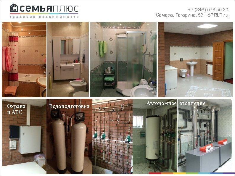 +7 (846) 973 50 20 Самара, Гагарина, 53. SPRLT. ru Бочка Охрана и АТС