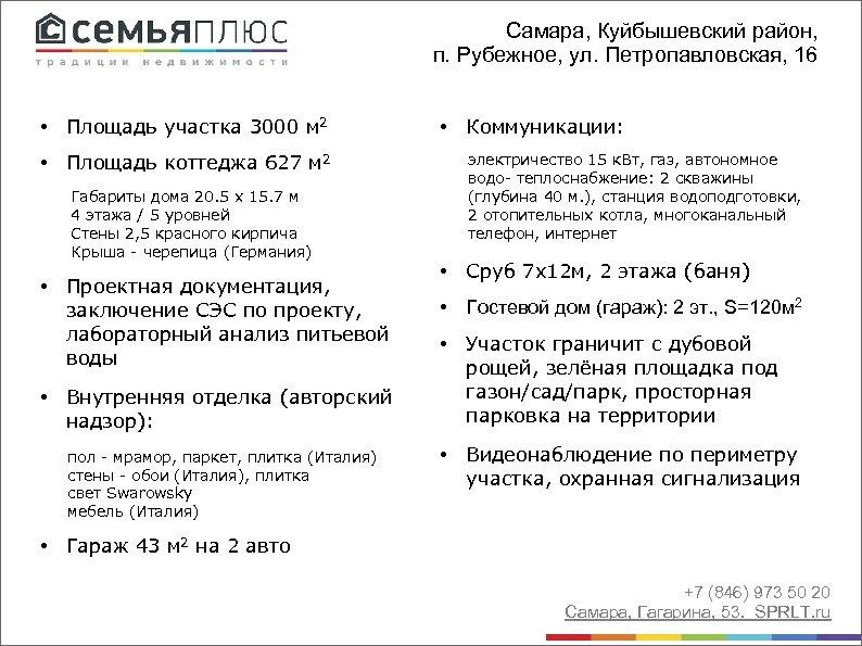 Самара, Куйбышевский район, п. Рубежное, ул. Петропавловская, 16 • Площадь участка 3000 м 2