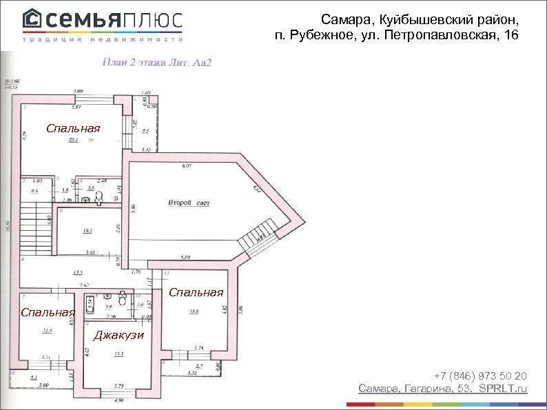 Самара, Куйбышевский район, п. Рубежное, ул. Петропавловская, 16 Спальная Джакузи +7 (846) 973 50