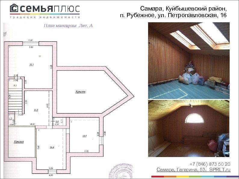 Самара, Куйбышевский район, п. Рубежное, ул. Петропавловская, 16 +7 (846) 973 50 20 Самара,