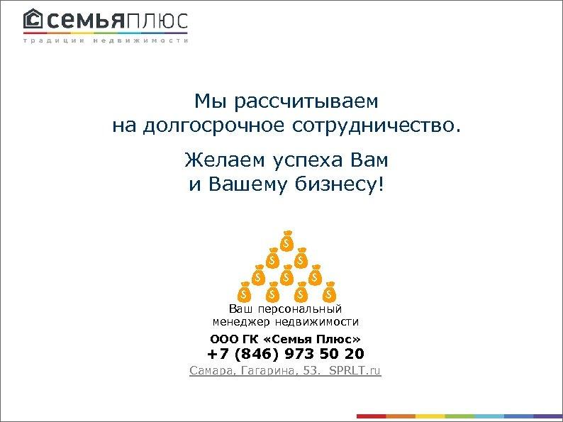 Мы рассчитываем на долгосрочное сотрудничество. Желаем успеха Вам и Вашему бизнесу! Ваш персональный менеджер