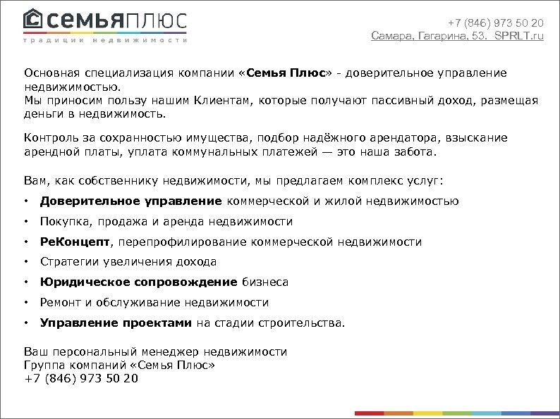 +7 (846) 973 50 20 Самара, Гагарина, 53. SPRLT. ru Основная специализация компании «Семья